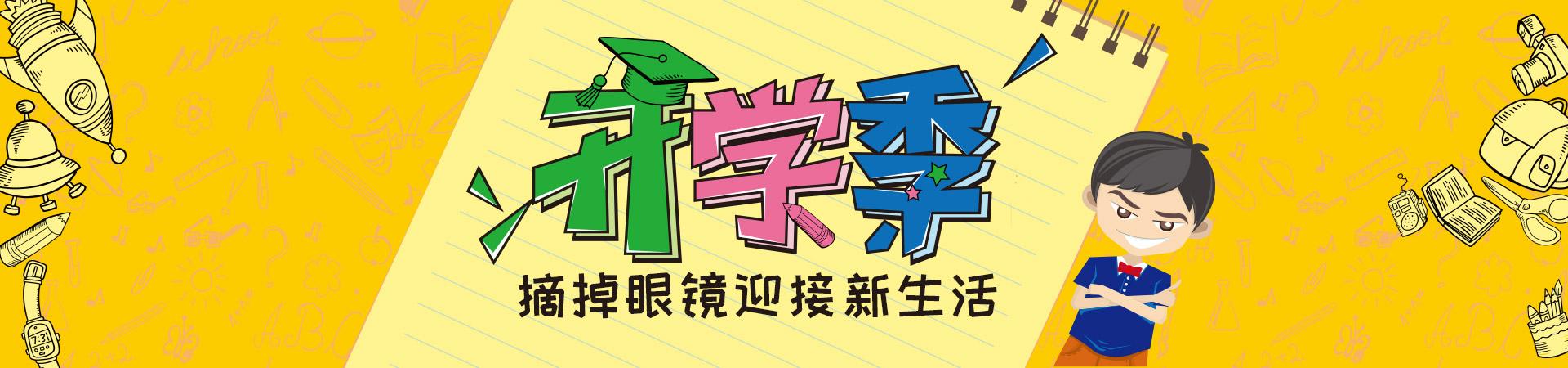 开学季banner-PC