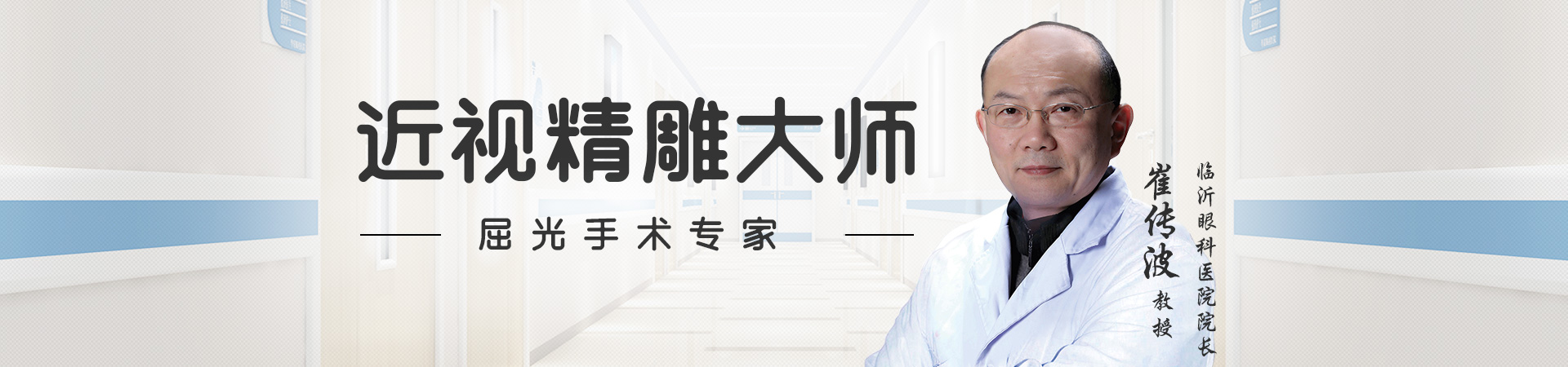 崔传波banner