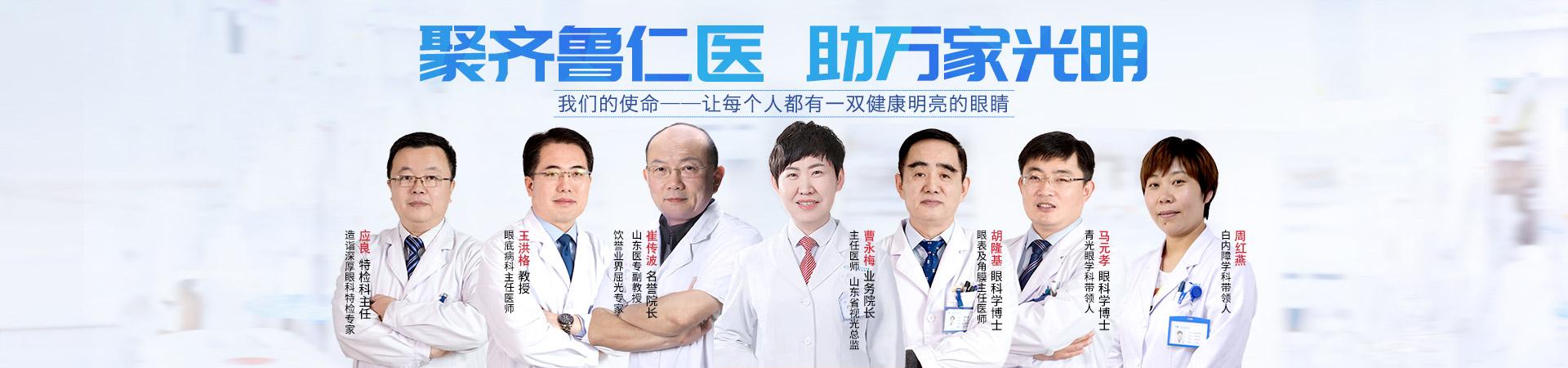 临沂眼科医院(华厦眼科医院集团) 华厦眼科医院集团专家banner