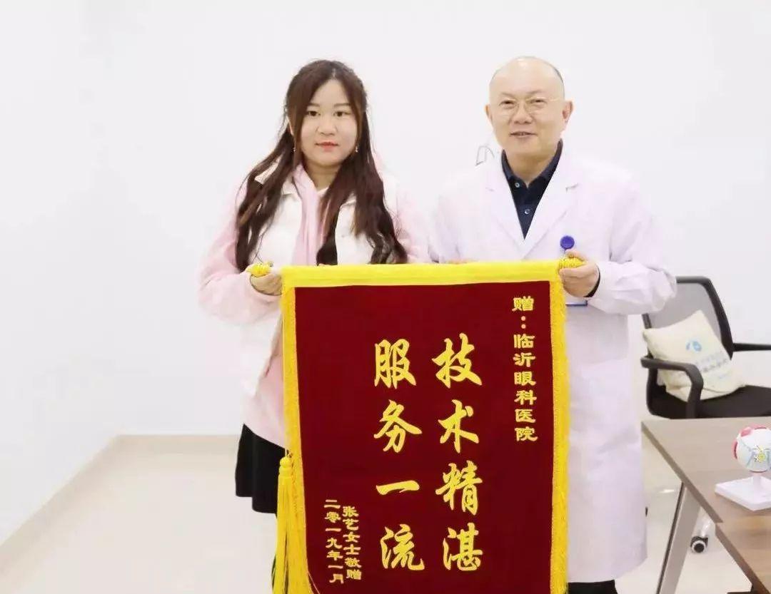 临沂眼科暖人心 | 全飞秒手术治好13年近视,患者送来温暖锦旗