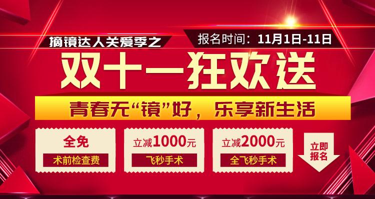 摘镜达人关爱季之乐享双11,免费眼部检查,免费领餐具礼盒,手术费减免2000元