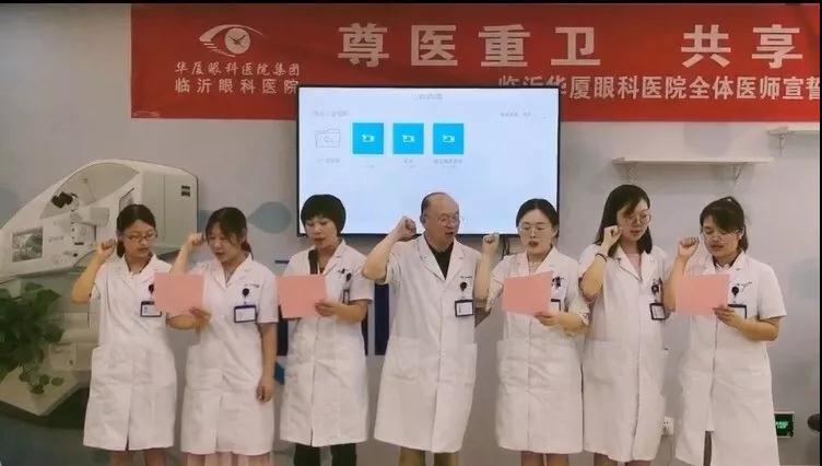 尊医重卫 共享健康 临沂华厦眼科医师节宣誓&演讲活动